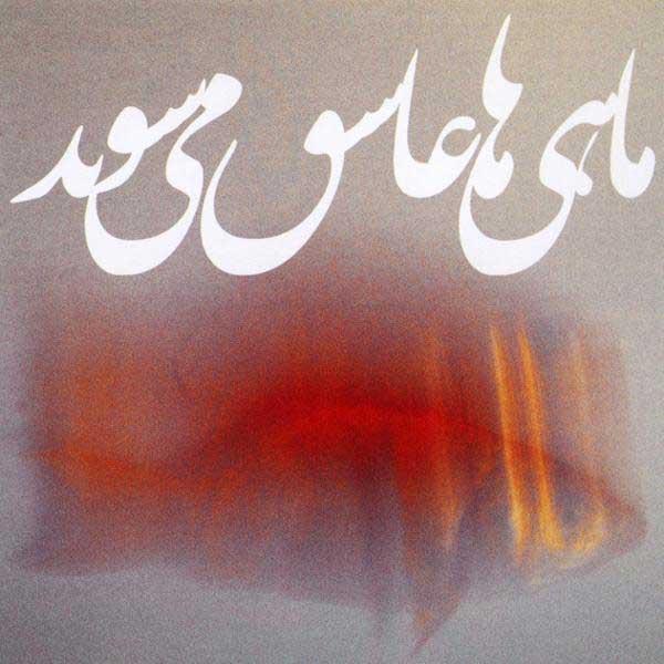 دانلود آلبوم ماهی ها عاشق می شوند علی صمدپور