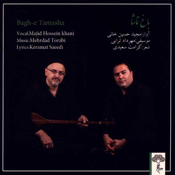دانلود آلبوم باغ تماشا مجید حسین خانی