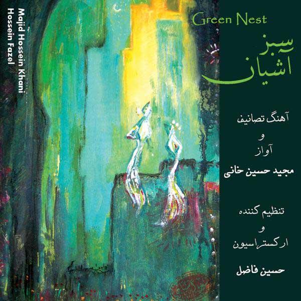 دانلود آلبوم سبز آشیان مجید حسین خانی