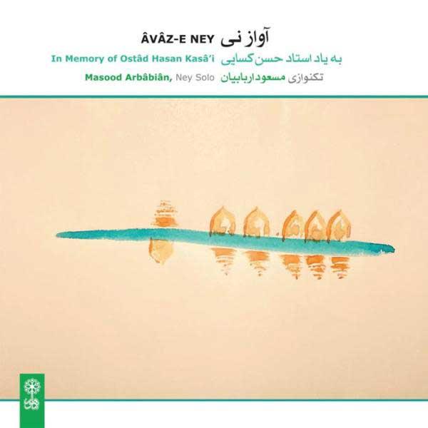 دانلود آلبوم آواز نی مسعود اربابیان