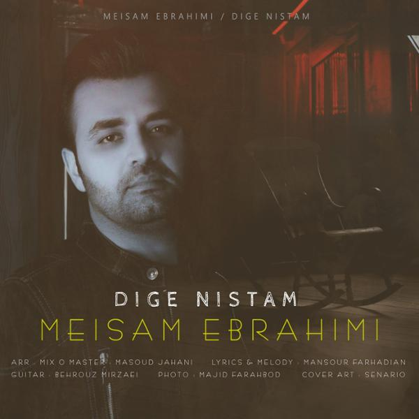 دانلود آهنگ دیگه نیستم میثم ابراهیمی