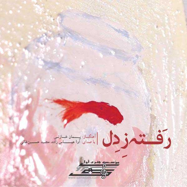 دانلود آلبوم رفته ز دل مجید حسین خانی