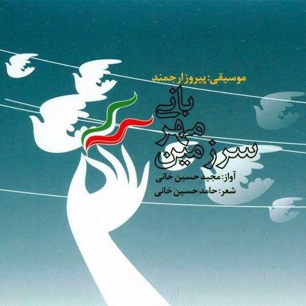 دانلود آلبوم سرزمین مهربانی مجید حسین خانی