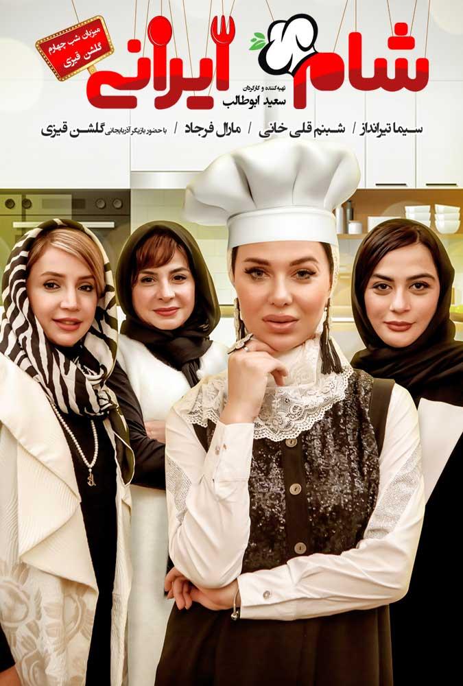دانلود سریال شام ایرانی سری دهم