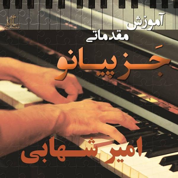 دانلود آلبوم آموزش مقدماتی جز پیانو امیر شهابی