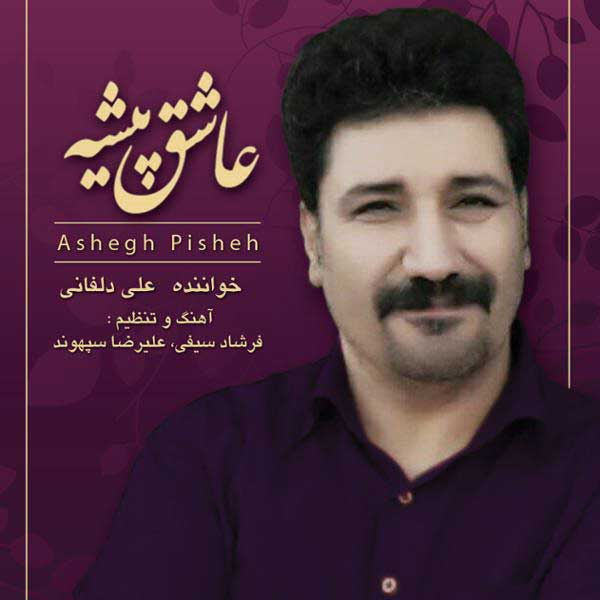 دانلود آلبوم عاشق پیشه علی دلفانی