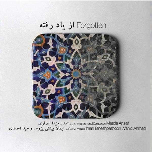 دانلود آلبوم از یاد رفته از وحید احمدی و ایمان بینش پژوه
