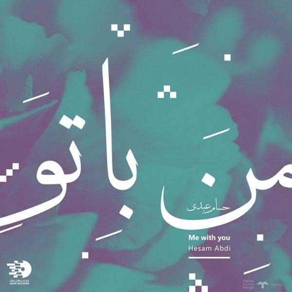 دانلود آهنگ من با تو حسام عبدی