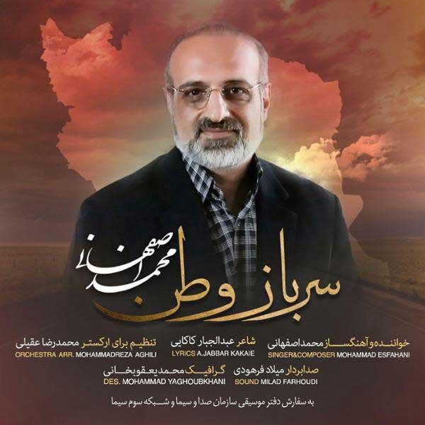 دانلود آهنگ سرباز وطن محمد اصفهانی