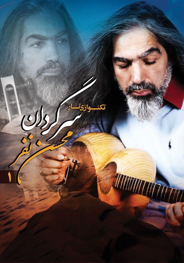 دانلود آلبوم سرگردان محسن نفر