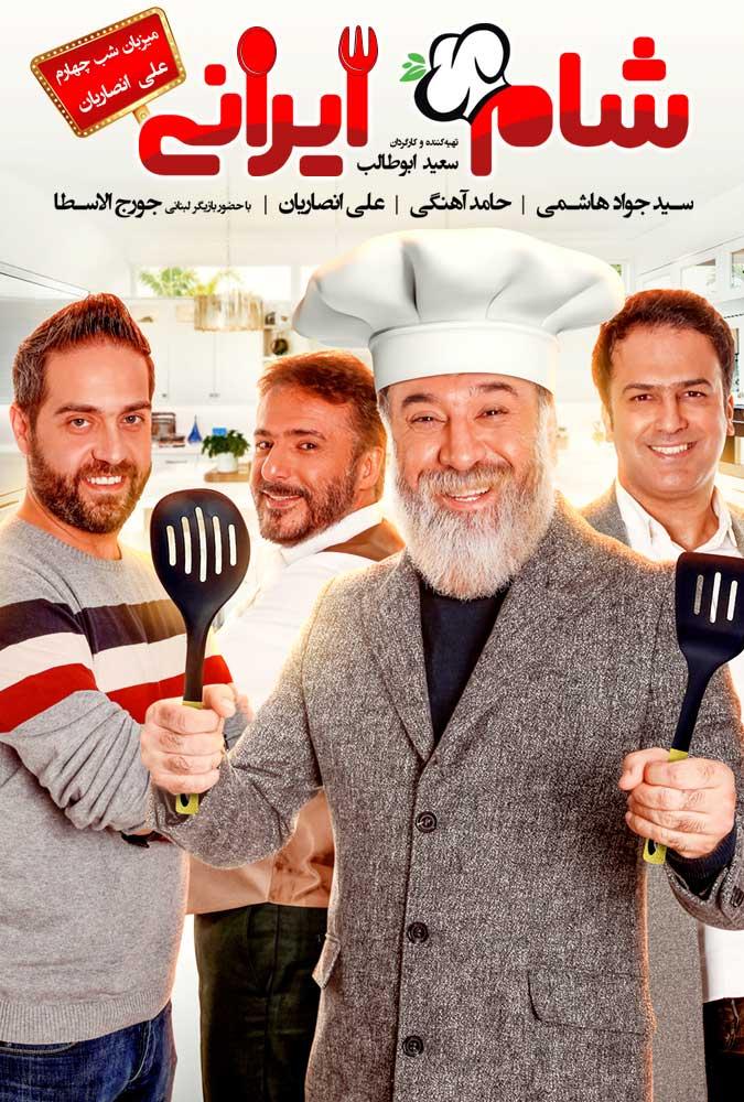 دانلود سریال شام ایرانی سری یازدهم