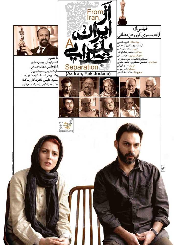 دانلود مستند از ایران یک جدایی