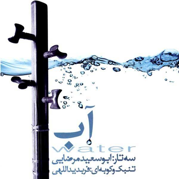 دانلود آلبوم آب از ابوسعید مرضایی
