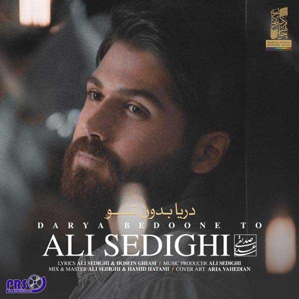 دانلود آهنگ دریا بدون تو علی صدیقی