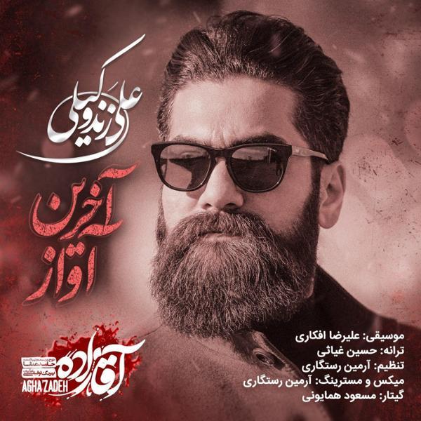 دانلود آهنگ آخرین آواز از علی زندوکیلی