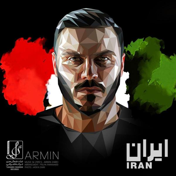 دانلود آهنگ ایران از آرمین زارعی