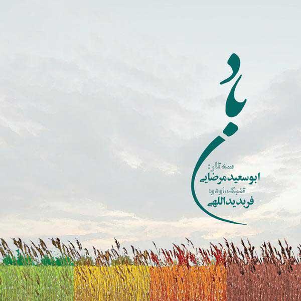 دانلود آلبوم باد ابوسعید مرضایی