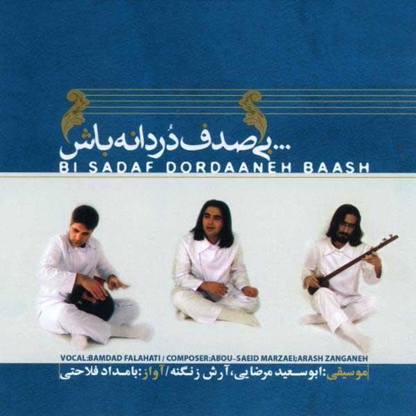 دانلود آلبوم بی صدف دردانه باش ابوسعید مرضایی