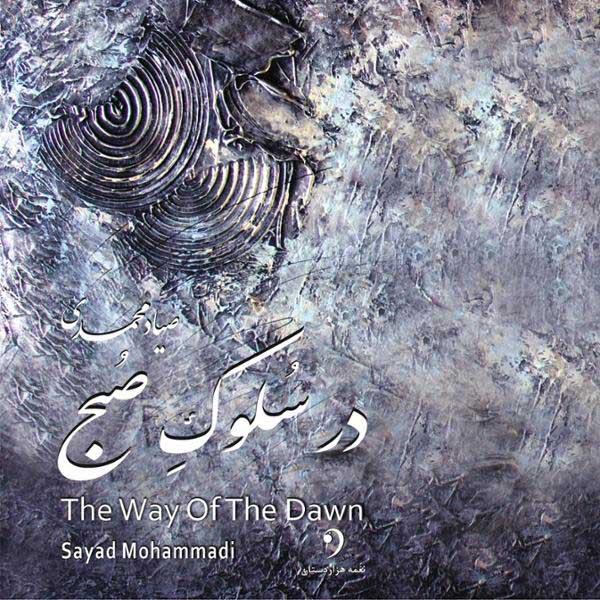 دانلود آلبوم در سلوک صبح صیاد محمدی