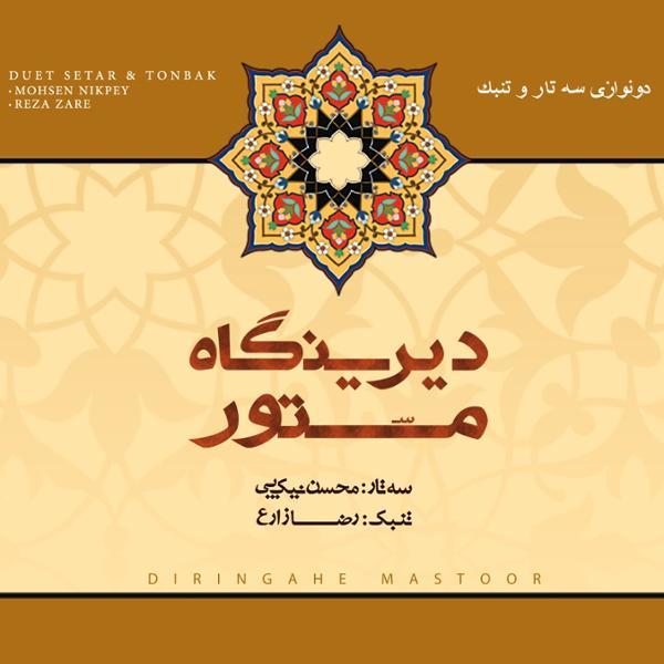 دانلود آلبوم دیرینگاه مستور محسن نیک پی