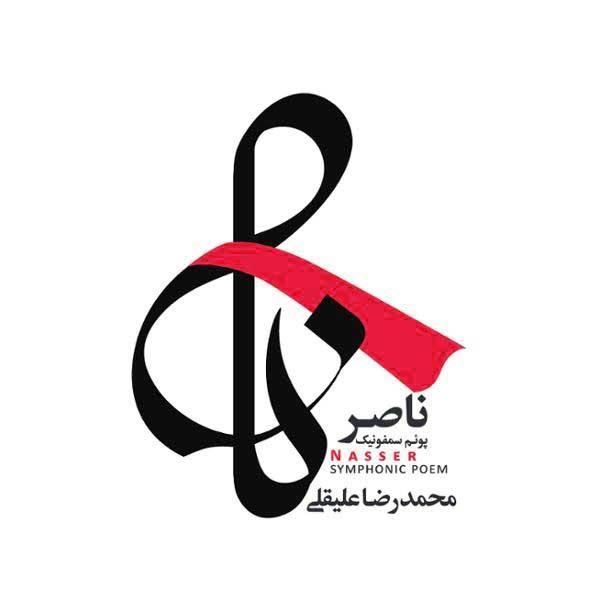 دانلود آلبوم پوئم سمفونیک ناصر از محمدرضا علیقلی