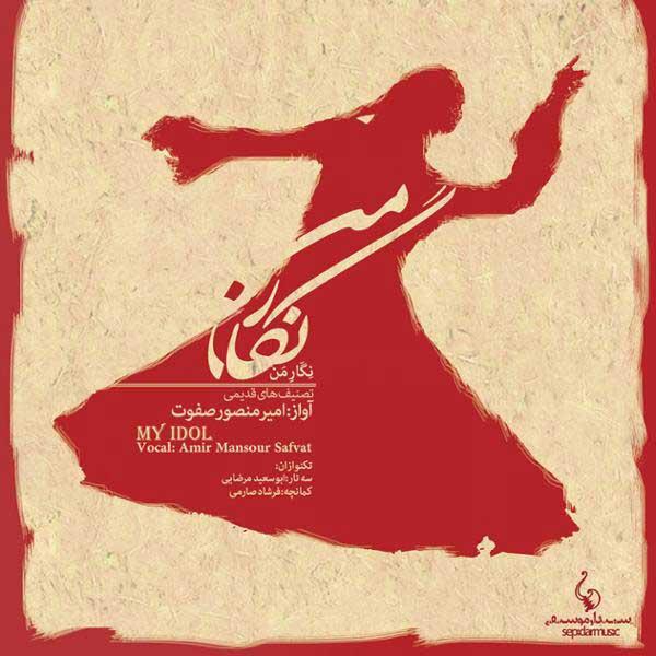 دانلود آلبوم نگار من امیر منصور صفوت