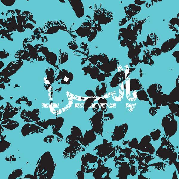 دانلود آلبوم پالیز 1 از گروه موسیقی پالیز
