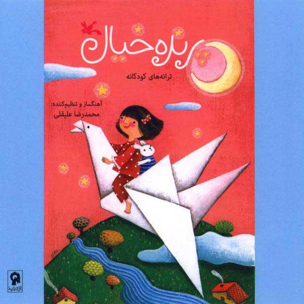دانلود آلبوم پرنده خیال محمدرضا علیقلی