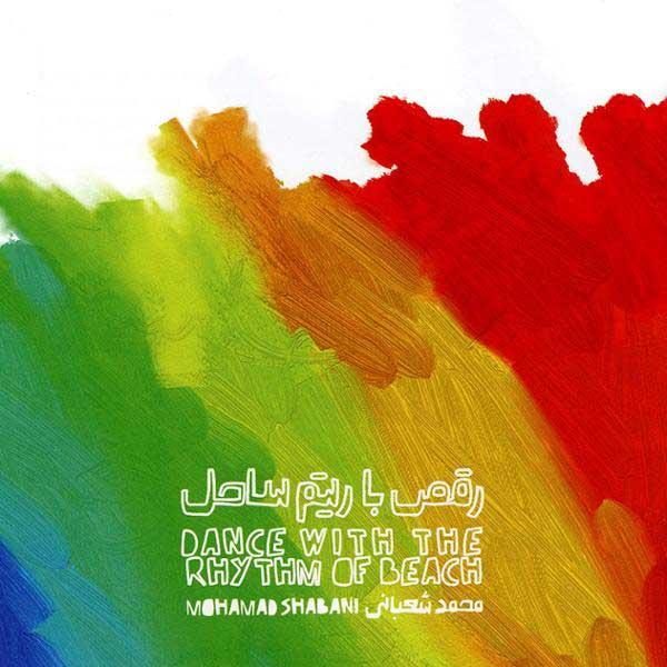 دانلود آلبوم رقص با ریتم ساحل محمد شعبانی