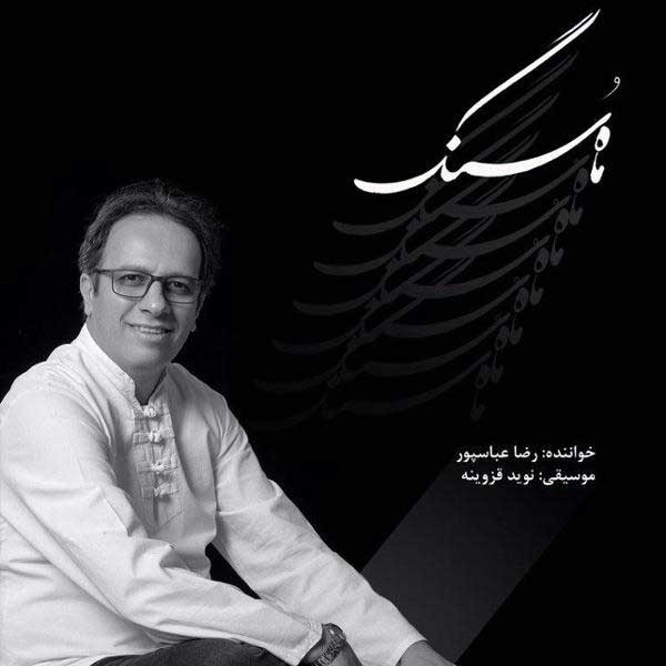 دانلود آلبوم ماه و سنگ از رضا عباسپور