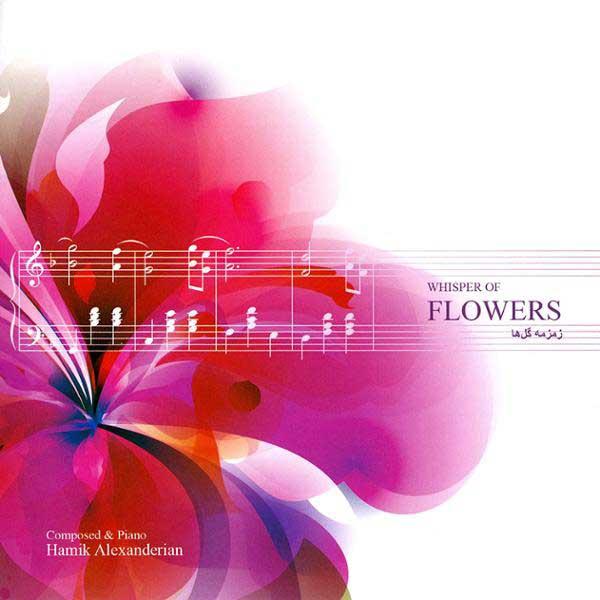 دانلود آلبوم زمزمه گل ها هامیک الکساندریان