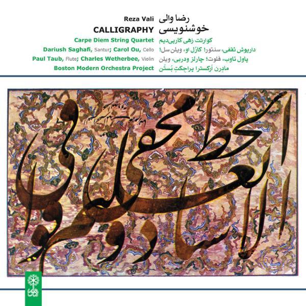 دانلود آلبوم خوشنویسی رضا والی