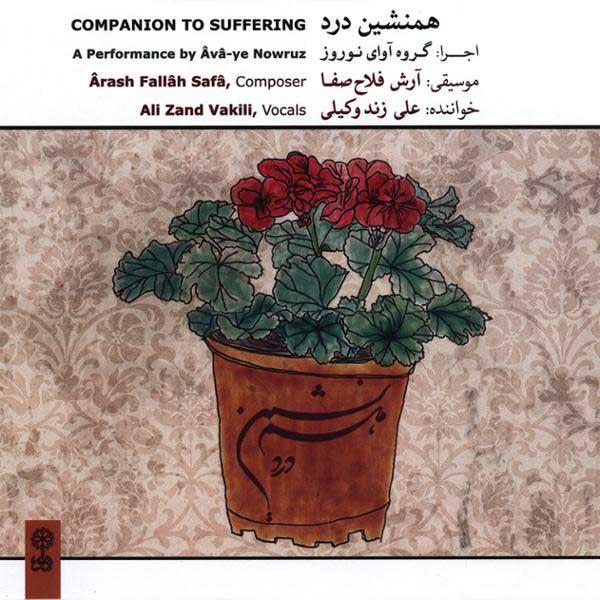 دانلود آلبوم همنشین درد علی زندوکیلی