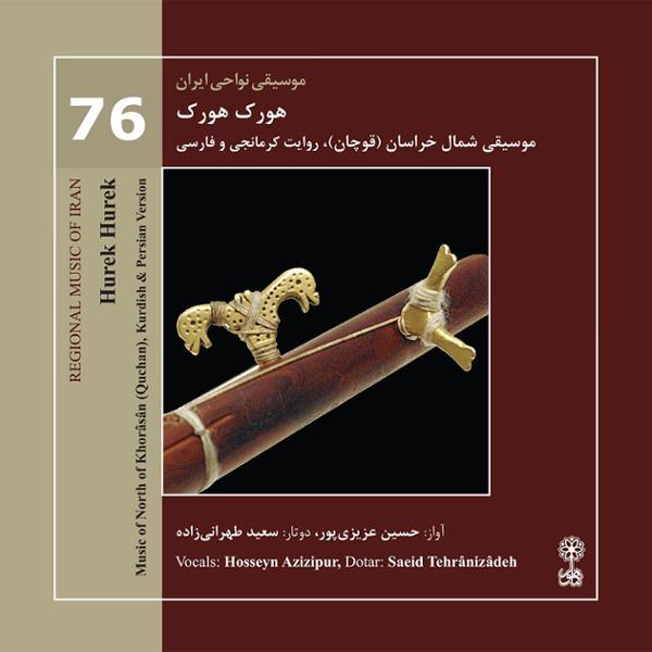دانلود آلبوم هورک هورک حسین عزیزی پور