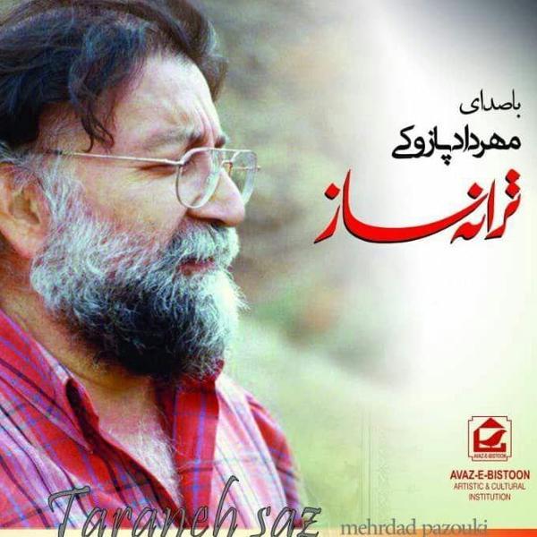 دانلود آلبوم ترانه ساز از مهرداد پازوکی