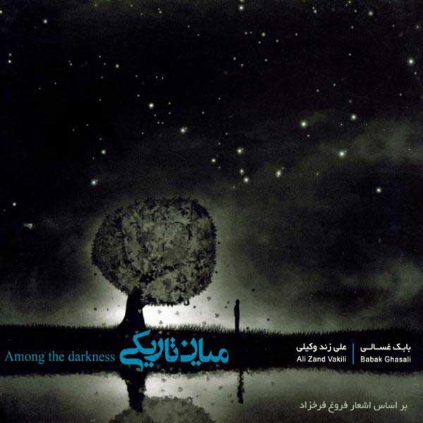 دانلود آلبوم میان تاریکی علی زندوکیلی