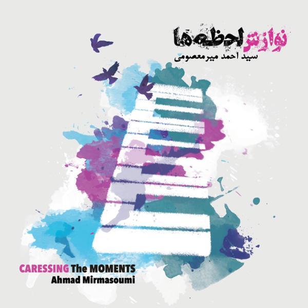 دانلود آلبوم نوازش لحظه ها احمد میرمعصومی