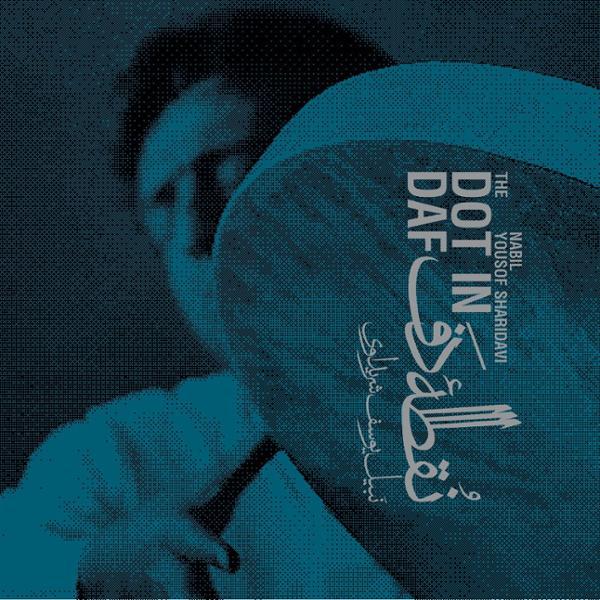 دانلود آلبوم نقطه دف از نبیل یوسف شریداوی