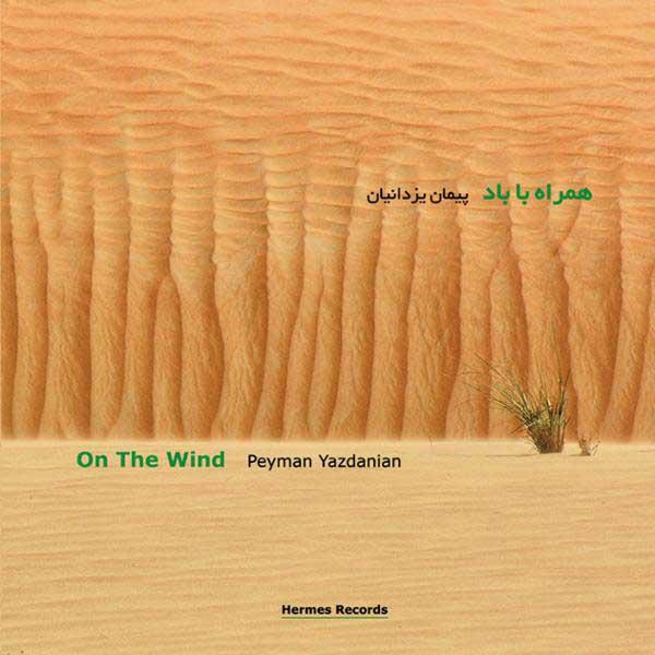 دانلود آلبوم همراه با باد از پیمان یزدانیان