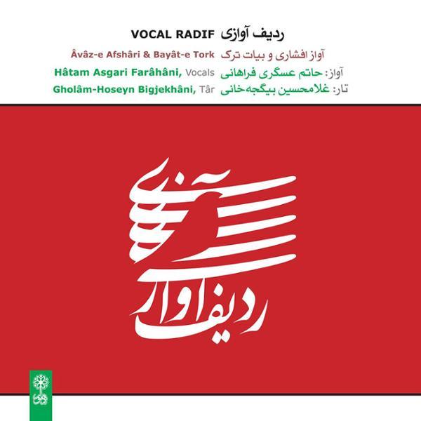 دانلود آلبوم ردیف آوازی آواز افشاری و بیات ترک