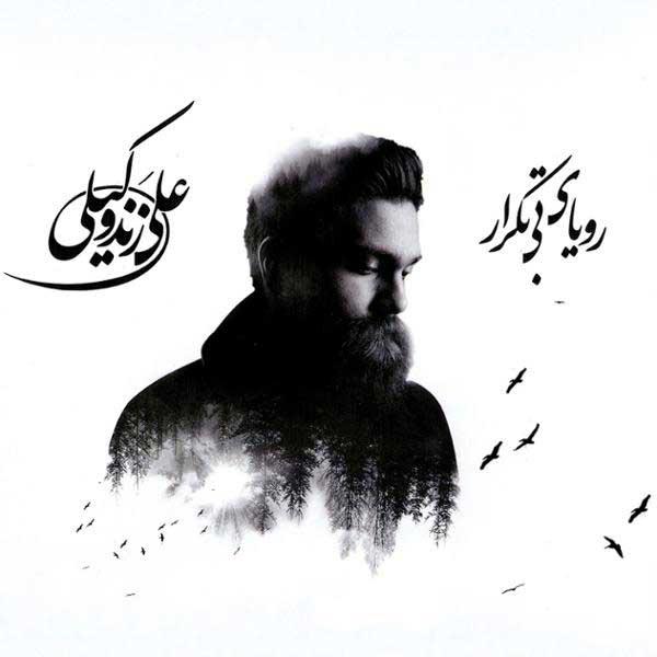 دانلود آلبوم رویای بی تکرار علی زندوکیلی