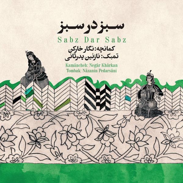 دانلود آلبوم سبز در سبز