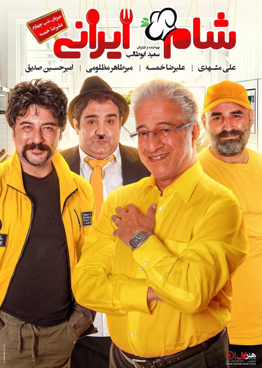 دانلود سریال شام ایرانی سری سیزدهم