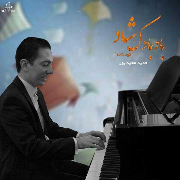 دانلود آلبوم بادبادک شاد حمید مجید پور