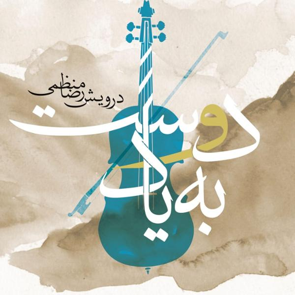 دانلود آلبوم به یاد دوست درویش رضا منظمی