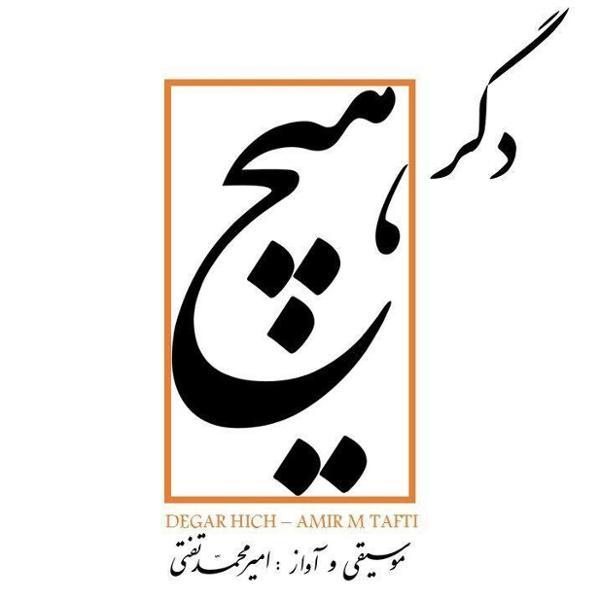 دانلود آلبوم دگر هیچ امیر محمد تفتی
