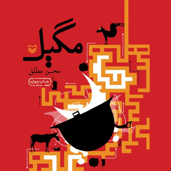 دانلود آلبوم مگیل محسن مطلق