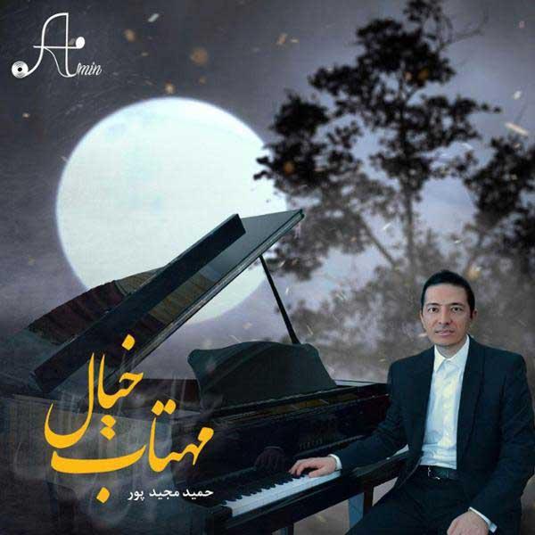 دانلود آلبوم مهتاب خیال حمید مجید پور