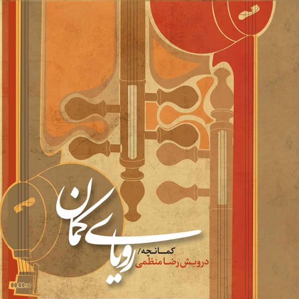 دانلود آلبوم رویای کمان درویش رضا منظمی