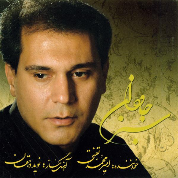 دانلود آلبوم سبز جاودان امیر محمد تفتی